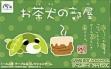Логотип Emulators Ochaken no Heya [Japan]