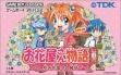 logo Emuladores Ohanaya-san Monogatari GBA : Iyashikei Ohanaya-san Ikusei Game [Japan]
