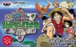 Logo Emulateurs One Piece : Ilgop Seomui Debomool [Korea]
