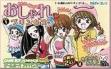 logo Emulators Oshare Princess 3 [Japan]