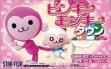logo Emuladores Pinky Monkey Town [Japan]