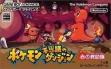 logo Emulators Pokémon Fushigi no Dungeon : Aka no Kyuujotai [Japan]