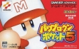 Logo Emulateurs Power Pro Kun Pocket 5 [Japan]