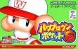 logo Emulators Power Pro Kun Pocket 6 [Japan]