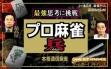Logo Emulateurs Pro Mahjong Tsuwamono GBA [Japan]