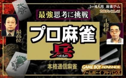 Pro Mahjong Tsuwamono GBA [Japan] image