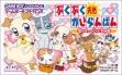 logo Emulators PukuPuku Tennen Kairanban : Koi no Cupid Daisakusen [Japan]