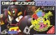 logo Emulators Robot Poncots 2 : Cross Version [Japan]
