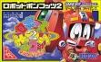 logo Emulators Robot Poncots 2 : Ring Version [Japan]