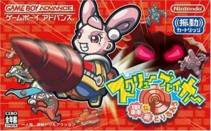 Screw Breaker : Goushin DoriRureRo [Japan] image