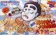 logo Emuladores Shimura Ken no Baka Tonosama : Bakushou Tenka Touitsu Game [Japan]
