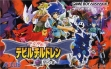 Логотип Emulators Shin Megami Tensei Devil Children : Yami no Sho [Japan]