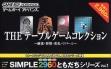 logo Emuladores Simple 2960 Tomodachi Series Vol. 1 : The Table Game Collection, Mahjong, Shougi [Japan]