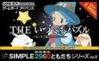 Logo Emulateurs Simple 2960 Tomodachi Series Vol. 3 : The Itsudemo Puzzle, Massugu Soroete Straw [Japan]