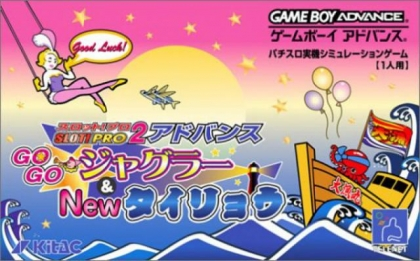 Slot! Pro 2 Advance : GoGo Juggler & New Tairyou [Japan] image