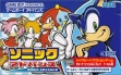 logo Emulators Sonic Advance [Japan]