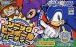 logo Emulators Sonic Pinball Party [Japan]