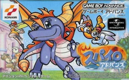 Spyro Advance [Japan] image