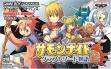 Логотип Emulators Summon Night : Craft Sword Monogatari, Hajimari no Ishi [Japan]
