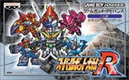 Super Robot Taisen R [Japan] image