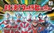 Логотип Emulators Taiketsu! Ultra Hero [Japan]