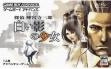 Логотип Emulators Tantei Jinguuji Saburou : Shiroi Kage no Shoujo [Japan]