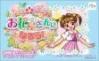 logo Emulators Tokimeki Yume Series 1 : Ohanaya-san ni Narou! [Japan]