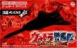 logo Emulators Ultra Keibitai : Monster Attack [Japan]