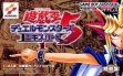 logo Emulators Yu-Gi-Oh! Duel Monsters 5 Expert 1 [Japan]