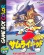 logo Emulators Samurai Kid [Japan]