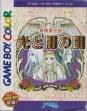 logo Emulators Soukoban Densetsu : Hikari to Yami no Kuni [Japan]