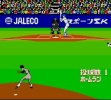 logo Emulators MOERO!! PRO YAKYUU HOMERUN KYOUSOU