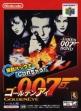 logo Emulators GoldenEye 007 [Japan]