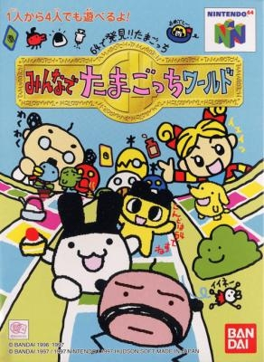 64 de Hakken!! Tamagotchi : Minna de Tamagotchi World [Japan] image