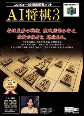 AI Shougi 3 [Japan] image
