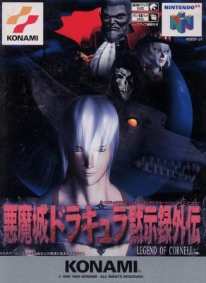 Akumajou Dracula Mokushiroku Gaiden : Legend of Cornell [Japan] image