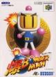 logo Emulators Bomber Man 64 [Japan]