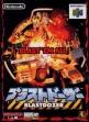 logo Emulators Blast Dozer [Japan]