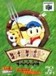 logo Emulators Bokujou Monogatari 2 [Japan]