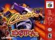 logo Emulators Cruis'n Exotica [USA]