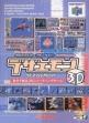 Логотип Emulators Dezaemon 3d [Japan]