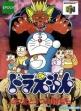 logo Emulators Doraemon : Nobita to 3tsu no Seireiseki [Japan]