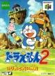 logo Emulators Doraemon 2 : Nobita to Hikari no Shinden [Japan]