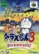 logo Emulators Doraemon 3 : Nobita no Machi SOS! [Japan]