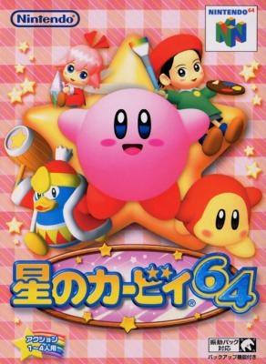 Hoshi no Kirby 64 [Japan] image