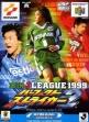 logo Emulators Jikkyou J.League 1999 : Perfect Striker 2 [Japan]