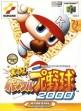 logo Emulators Jikkyou Powerful Pro Yakyuu 2000 [Japan]