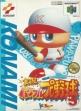 Logo Emulateurs Jikkyou Powerful Pro Yakyuu 5 [Japan]