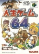 logo Emulators Jinsei Game 64 [Japan]