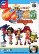 logo Emulators Kiratto Kaiketsu! 64 Tanteidan [Japan]